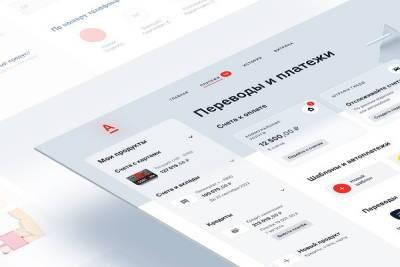 Альфа-Банк представил принципиально новый интернет-банк