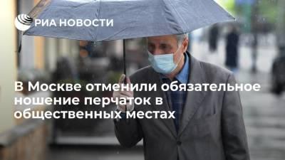 Мэр Москвы Собянин отменил обязательное ношение перчаток в общественных местах