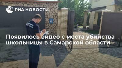 Опубликовано видео с места убийства 15-летней школьницы в Самарской области