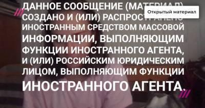 «Сколько я трачу на прокладки, будет на сайте Минюста»: журналисты-иноагенты рассказывают, как изменилась их жизнь