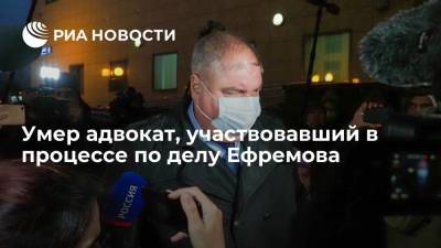 Скоропостижно умер адвокат Вадим Никулин, участвовавший в процессе по делу Ефремова
