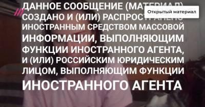 «Сколько я трачу на алкоголь и прокладки, будет на сайте Минюста»: журналисты-иноагенты рассказывают, как изменилась их жизнь