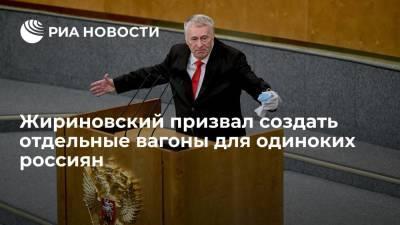 Лидер ЛДПР Жириновский предложил создать отдельные вагоны для одиноких россиян
