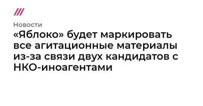«Яблоко» будет маркировать все агитационные материалы из-за связи двух кандидатов с НКО-иноагентами