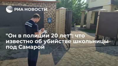 """""""Полковника допросили"""": что известно об убийстве школьницы под Самарой"""