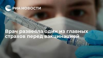Акушер-гинеколог Ерофеева развеяла один из главных страхов перед вакцинацией