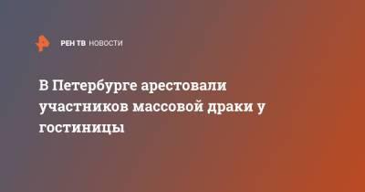 В Петербурге арестовали участников массовой драки у гостиницы