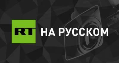 Байден прокомментировал переговоры с Россией по стратегической стабильности