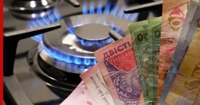 На Украине спрогнозировали повышение тарифов ЖКХ и нехватку газа