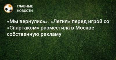 «Мы вернулись». «Легия» перед игрой со «Спартаком» разместила в Москве собственную рекламу