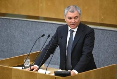 Вячеслав Володин назвал доклад Европарламента попыткой вмешательства в дела России