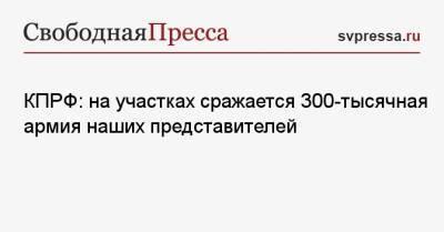 КПРФ: на участках сражается 300-тысячная армия наших представителей