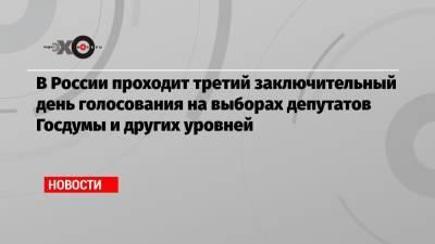 В России проходит третий заключительный день голосования на выборах депутатов Госдумы и других уровней
