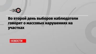 Во второй день выборов наблюдатели говорят о массовых нарушениях на участках