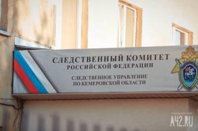 В СК прокомментировали смерть мужчины на детской площадке в Кемерове