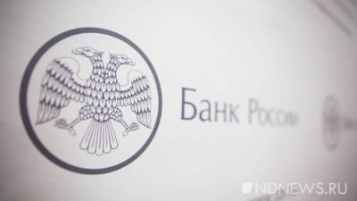 ЦБ отобрал лицензию у «Платина» за незаконные операции