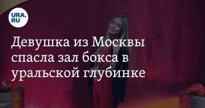 Девушка из Москвы спасла зал бокса в уральской глубинке. Видео