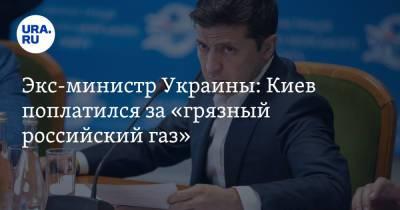 Экс-министр Украины: Киев поплатился за «грязный российский газ»