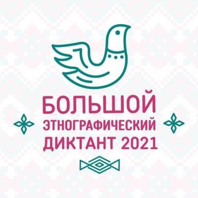 Астраханцев приглашают написать «Большой этнографический диктант»